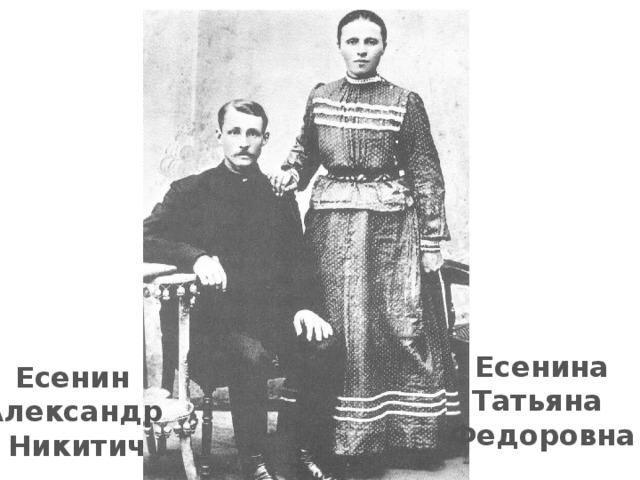 Есенина Татьяна Федоровна Есенин Александр Никитич