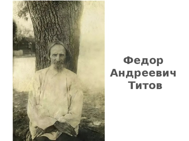 Федор Андреевич Титов