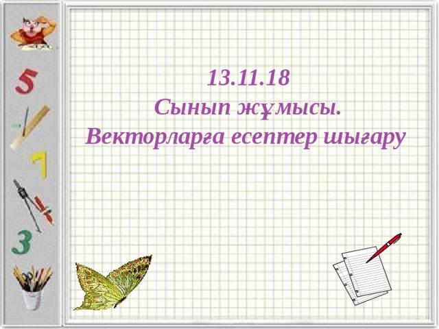13.11.18 Сынып жұмысы. Векторларға есептер шығару
