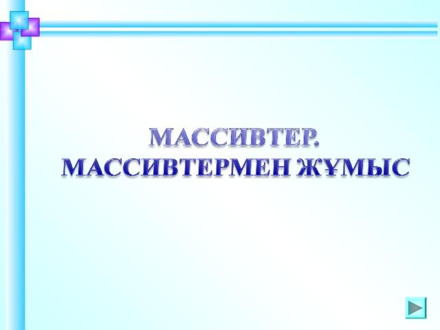 Шаблон для создания презентаций к урокам математики. Савченко Е.М.