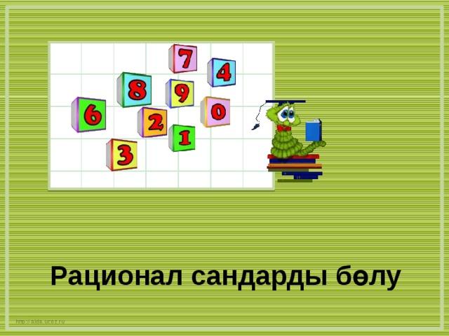 Рационал сандарды бөлу http://aida.ucoz.ru