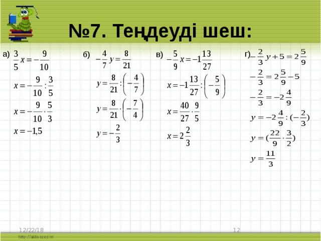 № 7. Теңдеуді шеш: а) г) б) в) 12/22/18