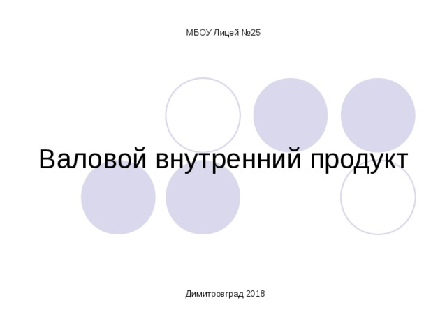 МБОУ Лицей №25            Валовой внутренний продукт Димитровград 2018