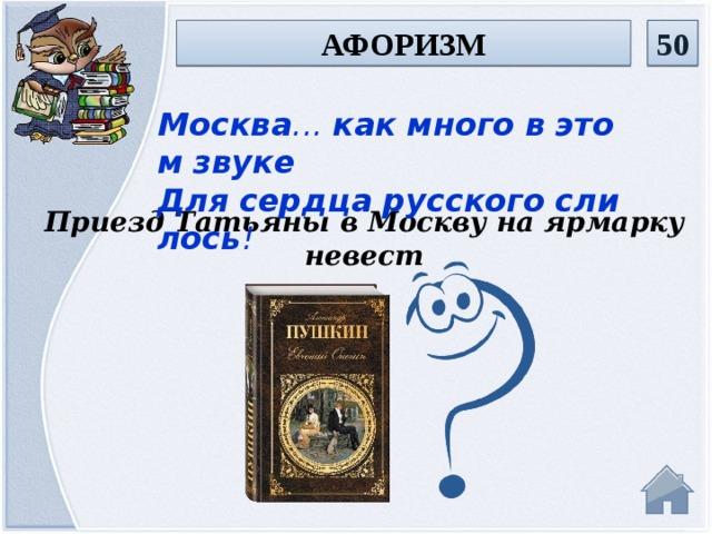 50 афоризм Москва ... как  много  в  этом  звуке Для  сердца  русского  слилось ! Приезд Татьяны в Москву на ярмарку невест