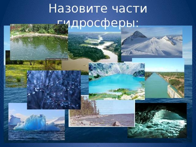 Назовите части гидросферы:
