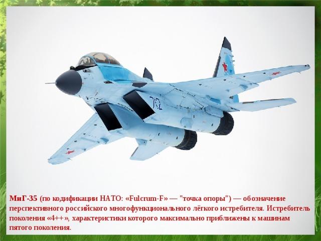 МиГ-35 (покодификации НАТО: «Fulcrum-F»—