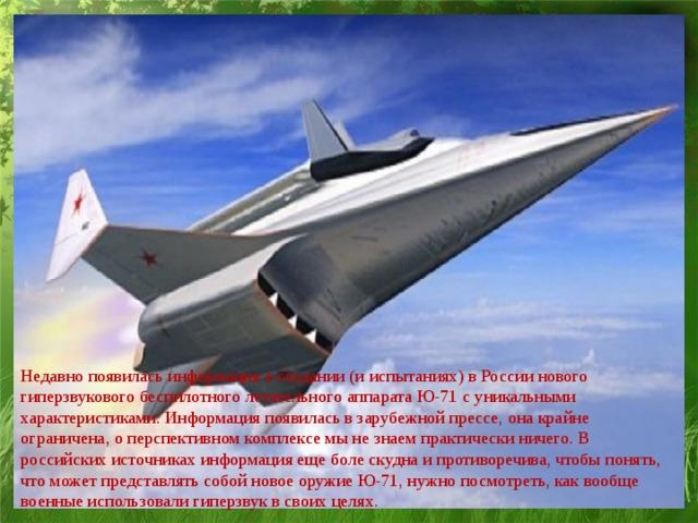 Недавно появилась информация о создании (и испытаниях) в России нового гиперзвукового беспилотного летательного аппарата Ю-71 с уникальными характеристиками. Информация появилась в зарубежной прессе, она крайне ограничена, о перспективном комплексе мы не знаем практически ничего. В российских источниках информация еще боле скудна и противоречива, чтобы понять, что может представлять собой новое оружие Ю-71, нужно посмотреть, как вообще военные использовали гиперзвук в своих целях.