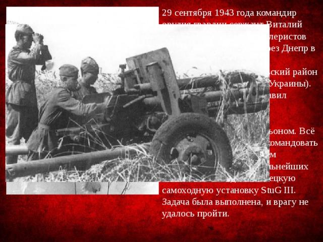 29 сентября 1943 года командир орудия гвардии сержант Виталий Ульянов первым из артиллеристов батареи переправился черезДнепрв районе селаДериевка(Онуфриевский район Кировоградской областиУкраины). Огнём своего орудия подавил несколько огневых точек противника, обеспечивая форсирование реки батальоном. Всё это время он продолжал командовать и взводом и своим орудием одновременно. В ходе дальнейших боёв Ульянов подбил немецкую самоходную установкуStuG III. Задача была выполнена, и врагу не удалось пройти.