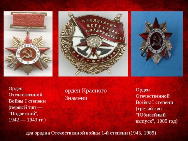 Орден Отечественной Войны I степени (первый тип —