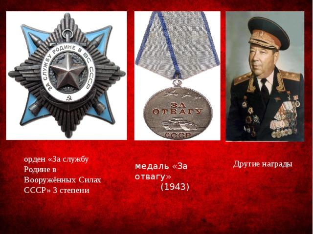 орден «За службу Родине в Вооружённых Силах СССР» 3 степени Другие награды медаль «За отвагу» (1943)