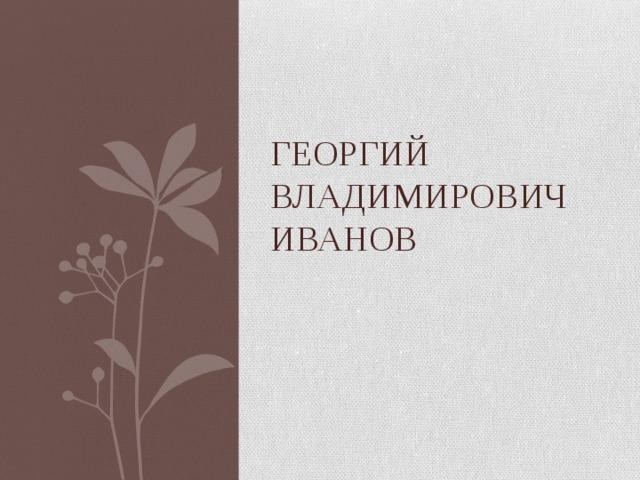 Георгий Владимирович Иванов
