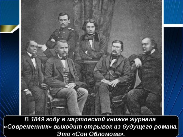 В 1849 году в мартовской книжке журнала «Современник» выходит отрывок из будущего романа. Это «Сон Обломова».