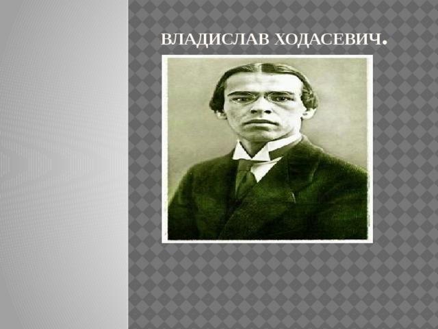 Владислав Ходасевич .