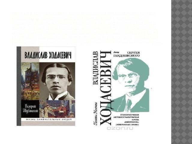 """Выехав в 1922 за границу, поэт находился некоторое время под влиянием М. Горького, который привлек его к совместному редактированию журнала """"Беседа"""". В 1925 Ходасевич уезжает в Париж, где остается до конца жизни. Живет трудно, нуждается, много болеет, но работает напряженно и плодотворно. Все чаще выступает как прозаик, литературовед и мемуарист: """"Державин. Биография"""" (1931), """"О Пушкине"""" и """"Некрополь. Воспоминания"""" (1939)."""