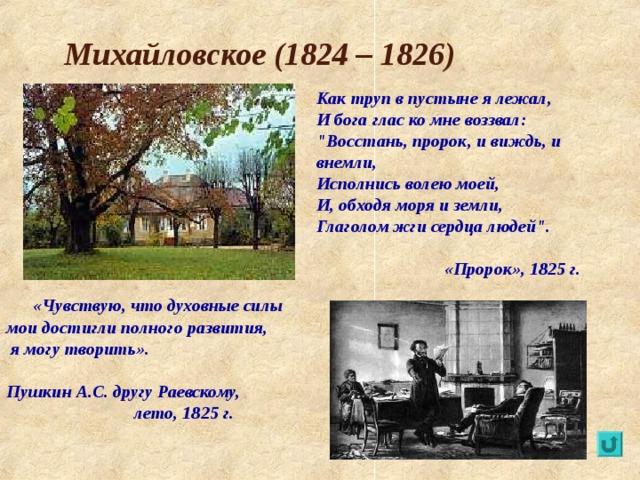 Михайловское (1824 – 1826) Как труп в пустыне я лежал,  И бога глас ко мне воззвал:
