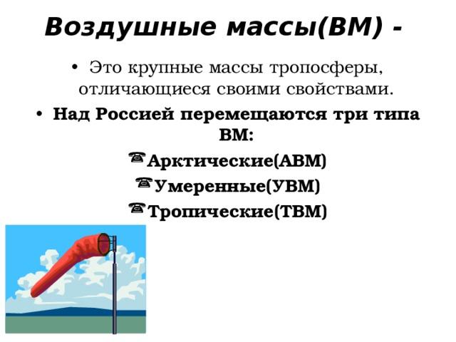 Воздушные массы(ВМ) -