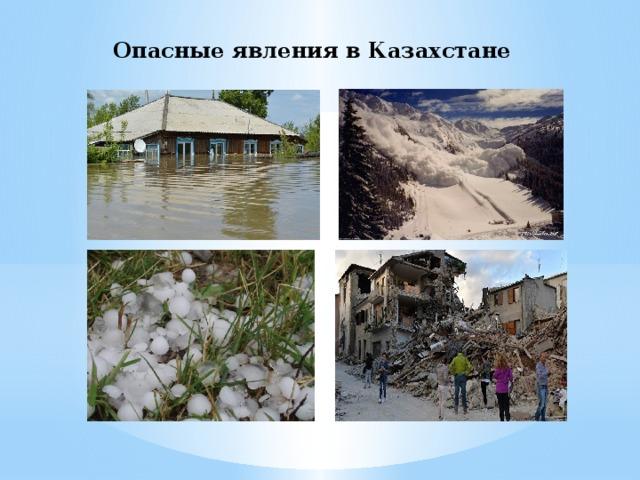 Опасные явления в Казахстане