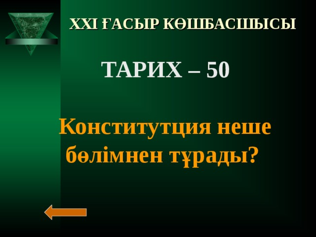 XXI ҒАСЫР КӨШБАСШЫСЫ ТАРИХ – 40 Қырғыздың Манас дастанын алғашқы рет кім зерттеді?