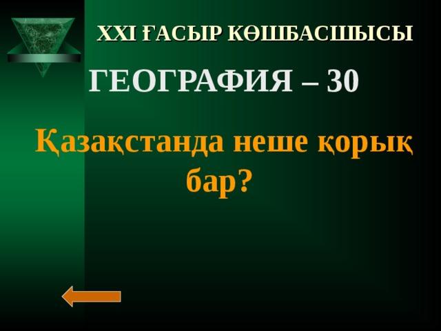 """XXI ҒАСЫР КӨШБАСШЫСЫ ГЕОГРАФИЯ – 20  """" Екінші Шверария"""" атанған жер?"""