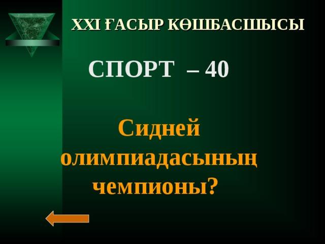 XXI ҒАСЫР КӨШБАСШЫСЫ СПОРТ – 30  Күрестен олимпиада чемпионы?