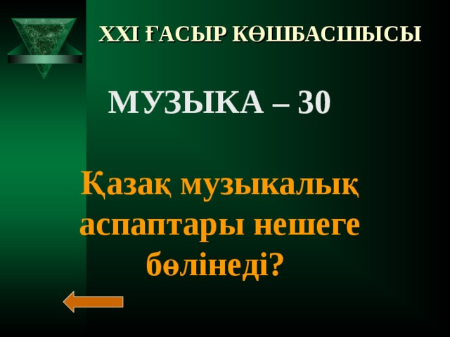 XXI ҒАСЫР КӨШБАСШЫСЫ МУЗЫКА – 20  Ішекті аспаптарды ата?