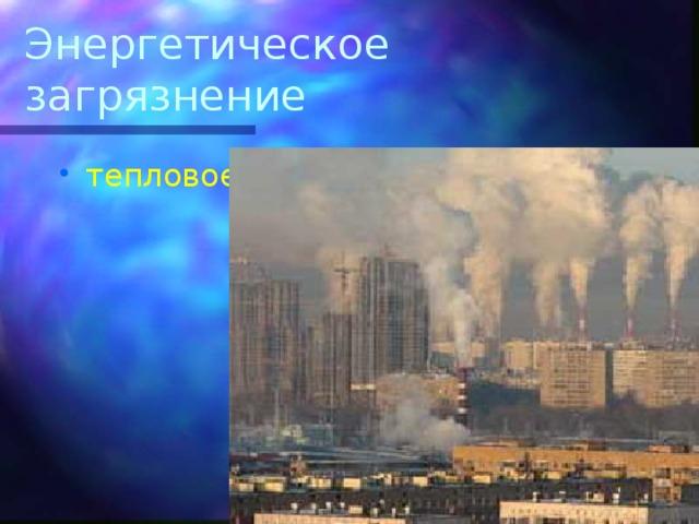 Энергетическое загрязнение
