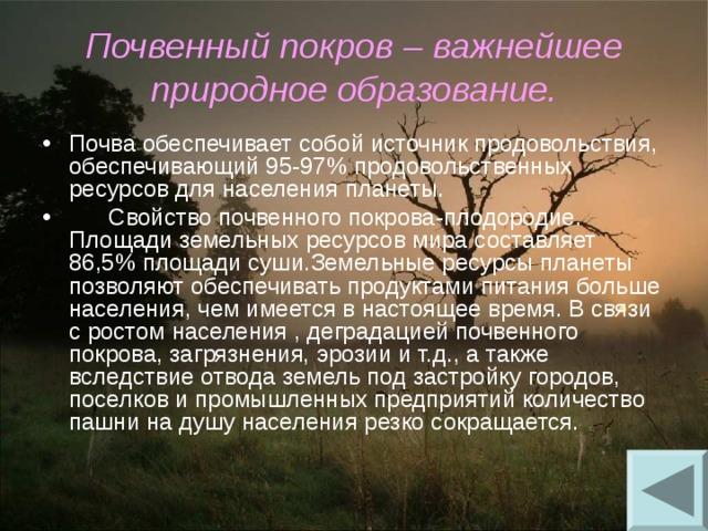 Почвенный покров – важнейшее природное образование.