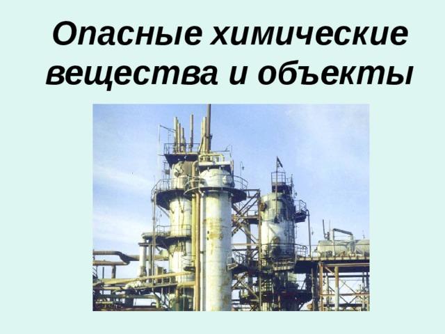 Опасные химические вещества и объекты