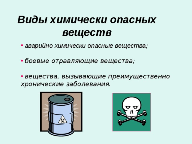 Виды химически опасных веществ  аварийно химически опасные вещества ;   боевые отравляющие вещества;