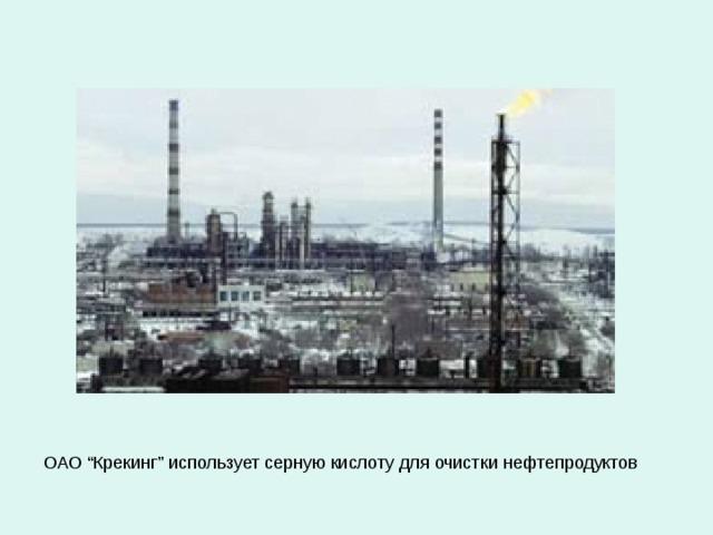 """ОАО """"Крекинг"""" использует серную кислоту для очистки нефтепродуктов"""