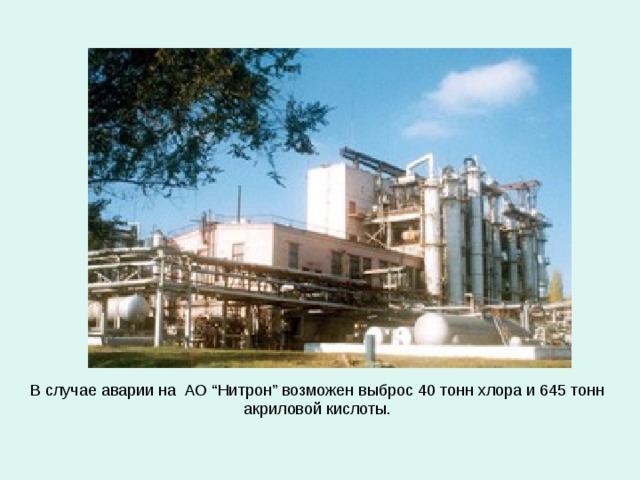 """В случае аварии на АО """"Нитрон"""" возможен выброс 40 тонн хлора и 645 тонн акриловой кислоты."""