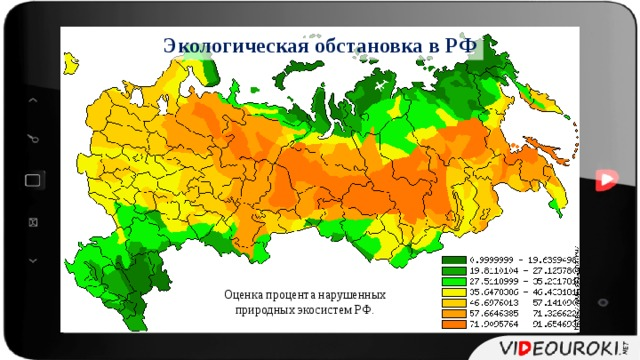 Экологическая обстановка в РФ Оценка процента нарушенных природных экосистем РФ.
