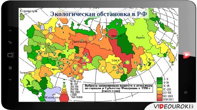 Экологическая обстановка в РФ