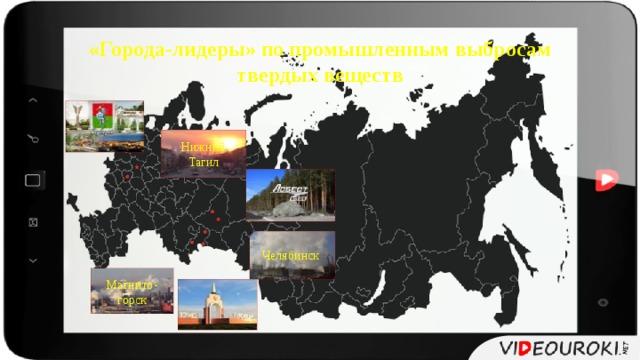 «Города-лидеры» по промышленным выбросам твердых веществ Нижний Тагил Челябинск Магнито- горск