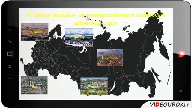 «Города-лидеры» по промышленным выбросам диоксида серы Никель Мончегорск Норильск Орск Омск