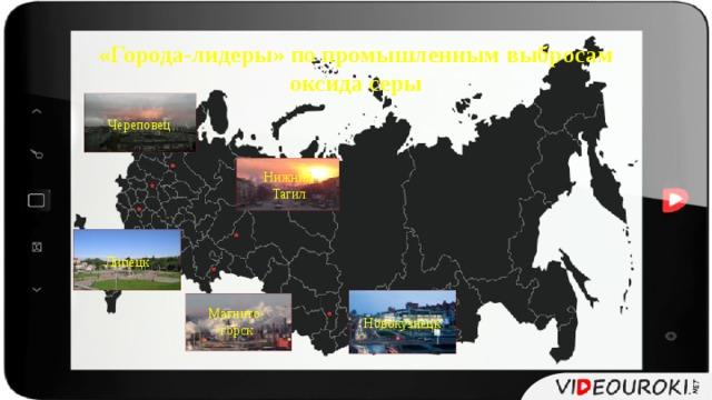 «Города-лидеры» по промышленным выбросам оксида серы Череповец Нижний Тагил Липецк Магнито- горск Новокузнецк