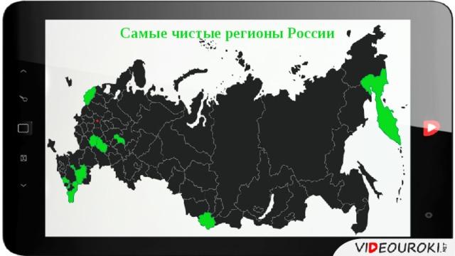 Самые чистые регионы России