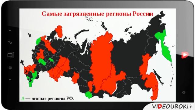 Самые загрязненные регионы России ∆ — чистые регионы РФ.