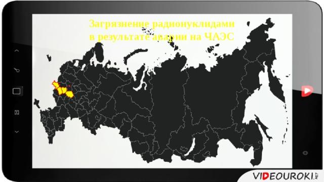 Загрязнение радионуклидами в результате аварии на ЧАЭС