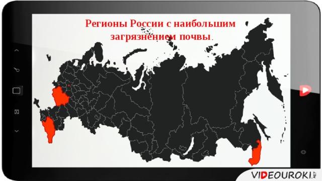 Регионы России с наибольшим загрязнением почвы
