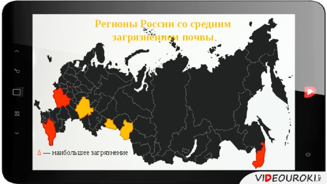 Регионы России со средним загрязнением почвы ∆  — наибольшее загрязнение
