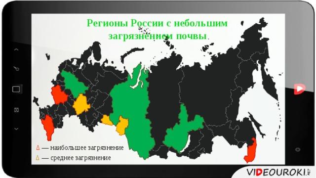 Регионы России с небольшим загрязнением почвы ∆  — наибольшее загрязнение ∆  — среднее загрязнение