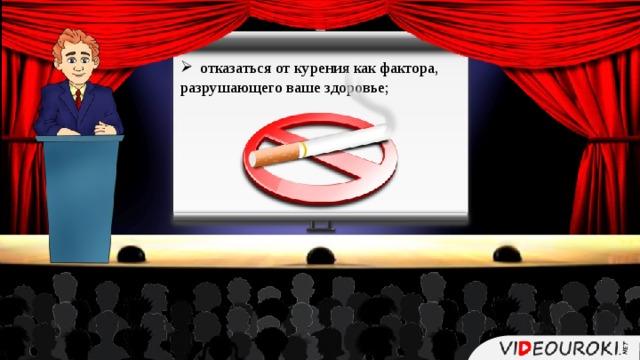 отказаться от курения как фактора,
