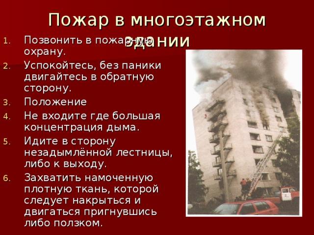 Пожар в многоэтажном здании