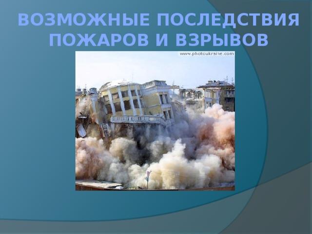 Возможные последствия пожаров и взрывов