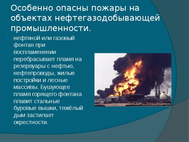 Особенно опасны пожары на объектах нефтегазодобывающей промышленности.