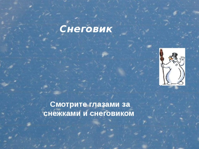 Снеговик  Смотрите глазами за снежками и снеговиком