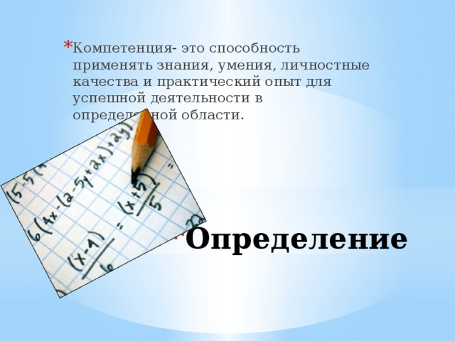 Компетенция- это способность применять знания, умения, личностные качества и практический опыт для успешной деятельности в определенной области. Определение