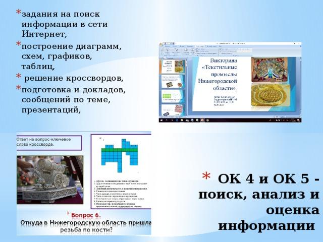 задания на поиск информации в сети Интернет, построение диаграмм, схем, графиков, таблиц,  решение кроссвордов, подготовка и докладов, сообщений по теме, презентаций, ОК 4 и ОК 5 - поиск, анализ и оценка информации