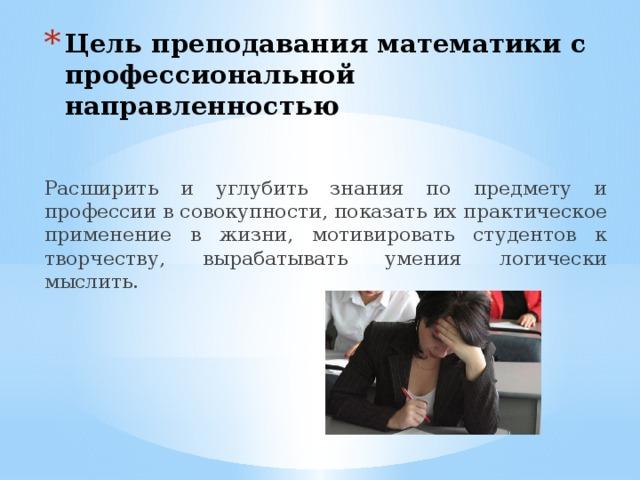 Цель преподавания математики с профессиональной направленностью